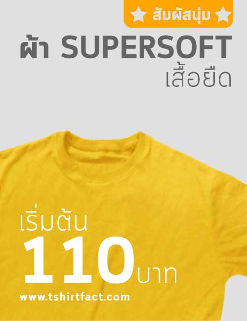supersoft_profile_pic