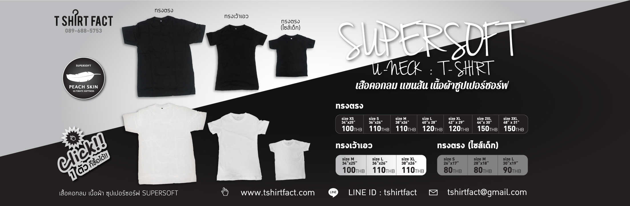 TSF-banner_SUPERSOFT_for-web_new